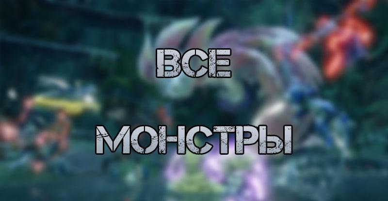 Все монстры в Monster Hunter Rise