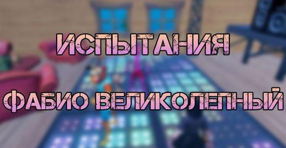 Задания Фабио Великолепный в 18 сезоне Fortnite