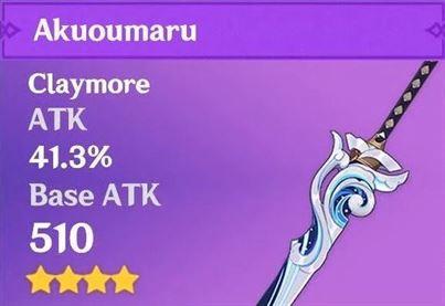 Двуручный меч «Акуомару»
