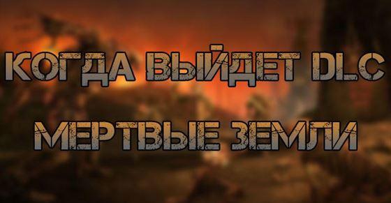 Дата выхода DLC Мертвые земли в The Elder Scrolls Online
