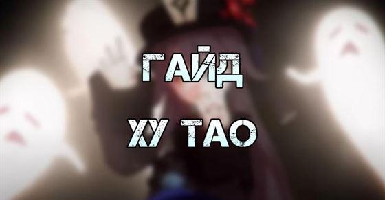 Гайд на Ху Тао в Genshin Impact