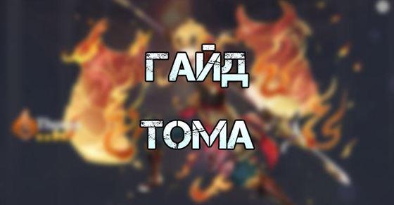 Гайд на Тому в Genshin Impact