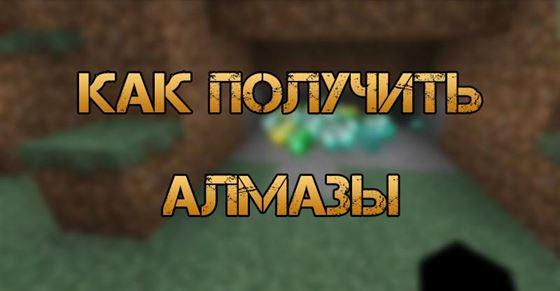 Как получить алмазы в Minecraft