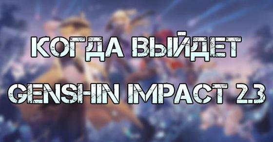 Когда выйдет Genshin Impact 2.3