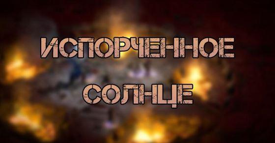 Квест «Испорченное Солнце» в Diablo 2 Resurrected