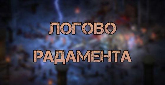 Логово Радамента в Diablo 2 Resurrected