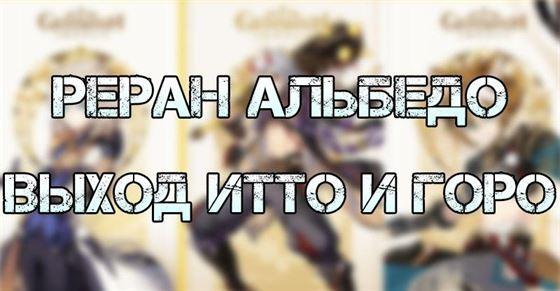 Реран Альбедо-выход Итто и Горо в Genshin Impact 2.3